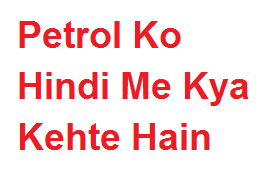 पेट्रोल को हिंदी में क्या कहते हैं - Petrol Ko Hindi Me Kya Kehte Hain