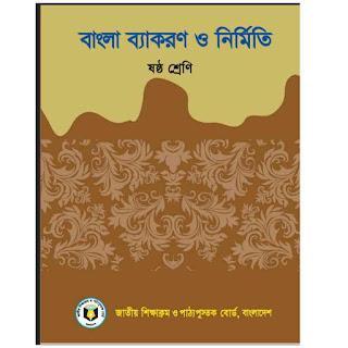বাংলা ব্যাকরণ ও নির্মিতি বই pd