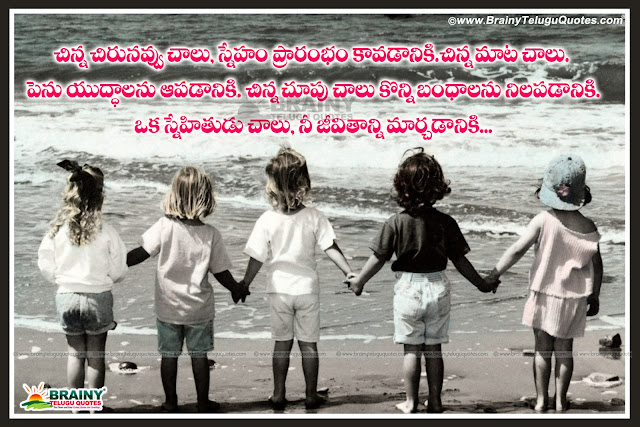 Here is Latest Collection of True Friendship Day Quotes and Messages Wallpapers Images Pictures.,Best Telugu Friendship messages quotes pictures images photos, Latest Telugu Friendship Quotations with Images. Telugu Nice Friendship Messages Online. Latest Telugu true friends Gifts and Messages,heart touching friendship quotes in telugu,friendship quotes in telugu sms,friendship quotes in telugu free download,friendship quotes in telugu wallpapers,friendship quotations in telugu images,telugu friendship kavithalu,friendship quotes in telugu for facebook,about friendship in telugu wikipedia