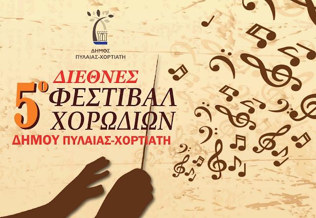 Η  χορωδία Δ.Ο.Π.ΠΑ.Τ Ναυπλίου συμμετέχει στο 5ο Διεθνές χορωδιακό φεστιβάλ του Δήμου Πυλαίας-Χορτιάτη