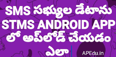 HOW TO UPLOAD SMC ELECTION MEET- ING DATA PHOTOS and SMS MEMBERS DATA IN STMS ANDROID APP