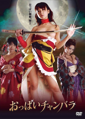 Chanbara Striptease (2008) 18+ HD