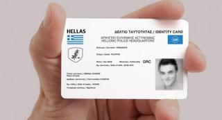 Νέες ταυτότητες: Οικονομικό προφίλ και βιομετρικά δεδομένα υποχρεωτικά