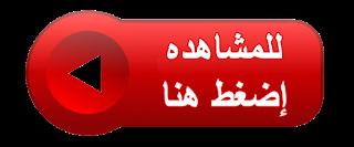 مسلسل الحفرة الموسم الثالث مترجم للعربية - الحلقة 26