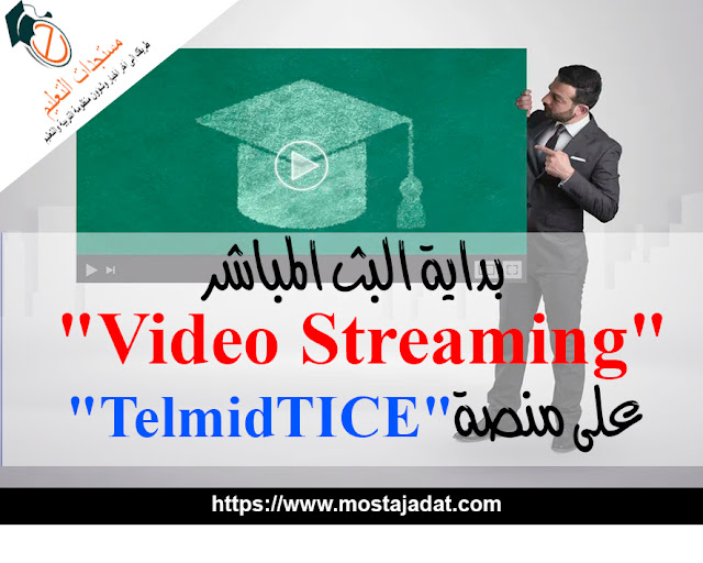 """عاجل : بداية البث المباشر  """"Video Streaming"""" على منصة  """"TelmidTICE"""""""