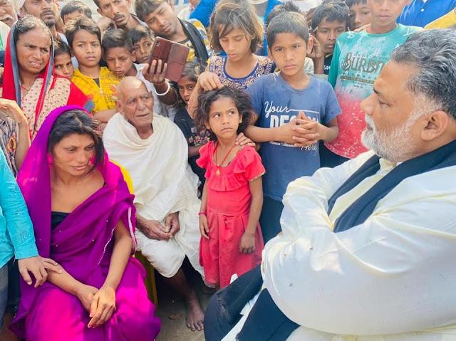 पप्पू यादव ने रामनाथ के परिजनों से की मुलाक़ात