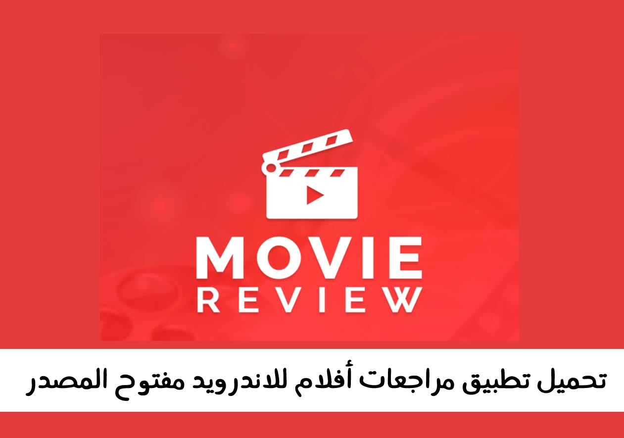 تحميل تطبيق مراجعات أفلام للاندرويد مفتوح المصدر