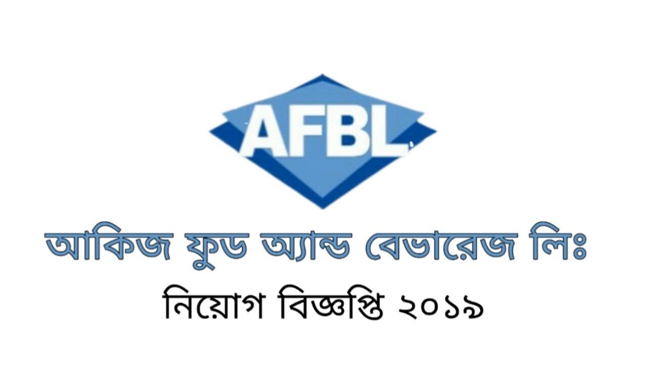 Akij food & beverage lmd sales officer job circular 2019