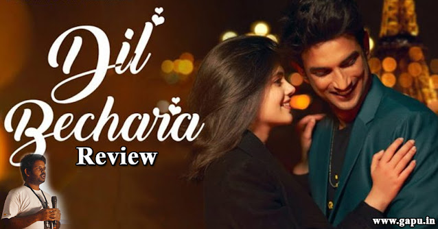 Dil-Bichara-Review-by-Sangram-Keshari-Senapati