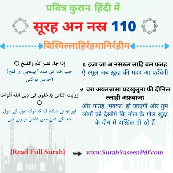 surah-an-nasr-image