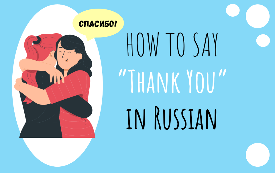 Ways to say thank you in Russian