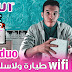رأيي الصريح في wifi inwi idar duo المتنقل || طيارة ولا سلحفاة