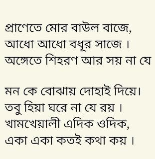 Mon Ke Bojhai Lyrics Sona Mohapatra