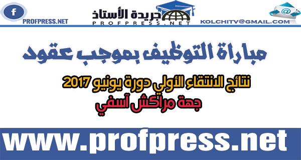 مراكش آسفي:لائحة المترشحين المقبولين لاجتياز الاختبارات الكتابية لمباراة التوظيف بموجب عقود   يومي 29 و 30 يونيو 2017