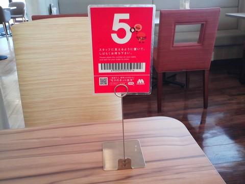 番号札1 モスバーガー甚目寺店