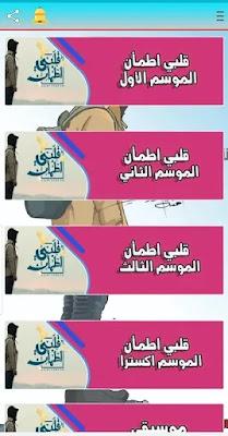 """تطبيق """" غـيـث """" يجمع اهل الخير بالمحتاجين الان على جوجل بلاي"""