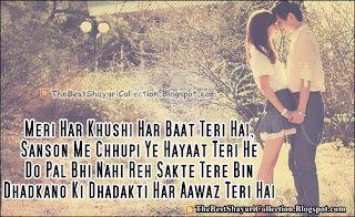 Romantic Shayari for Wife in Hindi with Image Wallpaper