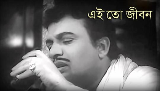 Ei To Jibon Lyrics by Kishore Kumar and Uttam Kumar