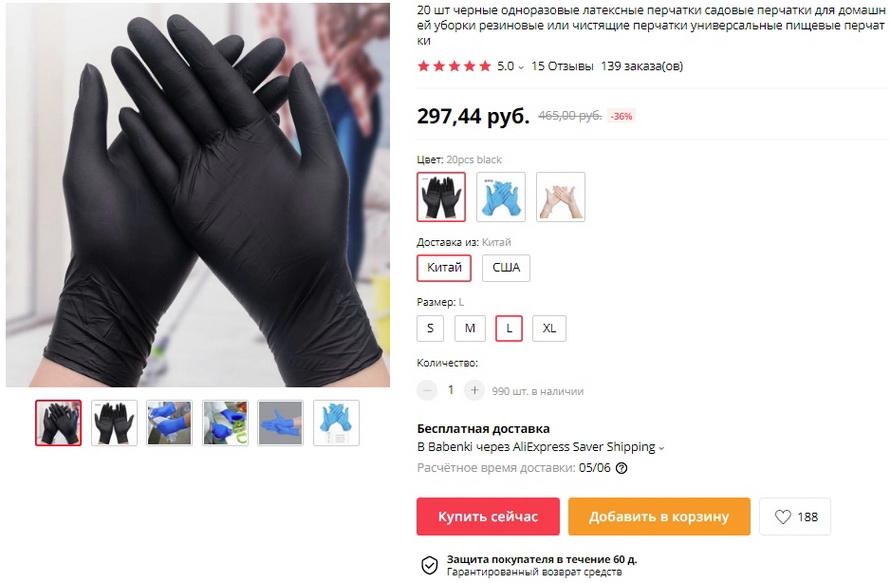 20 шт черные одноразовые латексные перчатки садовые перчатки для домашней уборки резиновые или чистящие перчатки универсальные пищевые перчатки