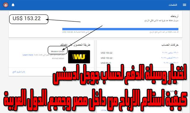 طريقة اختيار وسيلة الدفع لحساب جوجل ادسنس كيفية استلام الارباح من داخل مصر وجميع الدول العربية