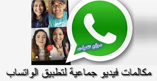 طريقة اجراء مكالمات فيديو جماعية لتطبيق الواتساب 2020