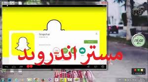 تحميل برنامج snapchat للاندرويد و للايفون و الايباد الجديد 2020 برابط مباشر