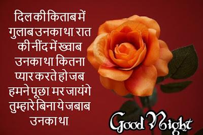 Romantic Good Night MSG For GF In Hindi