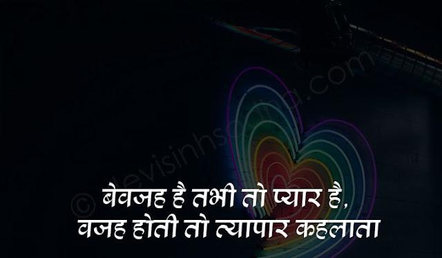 love status good night