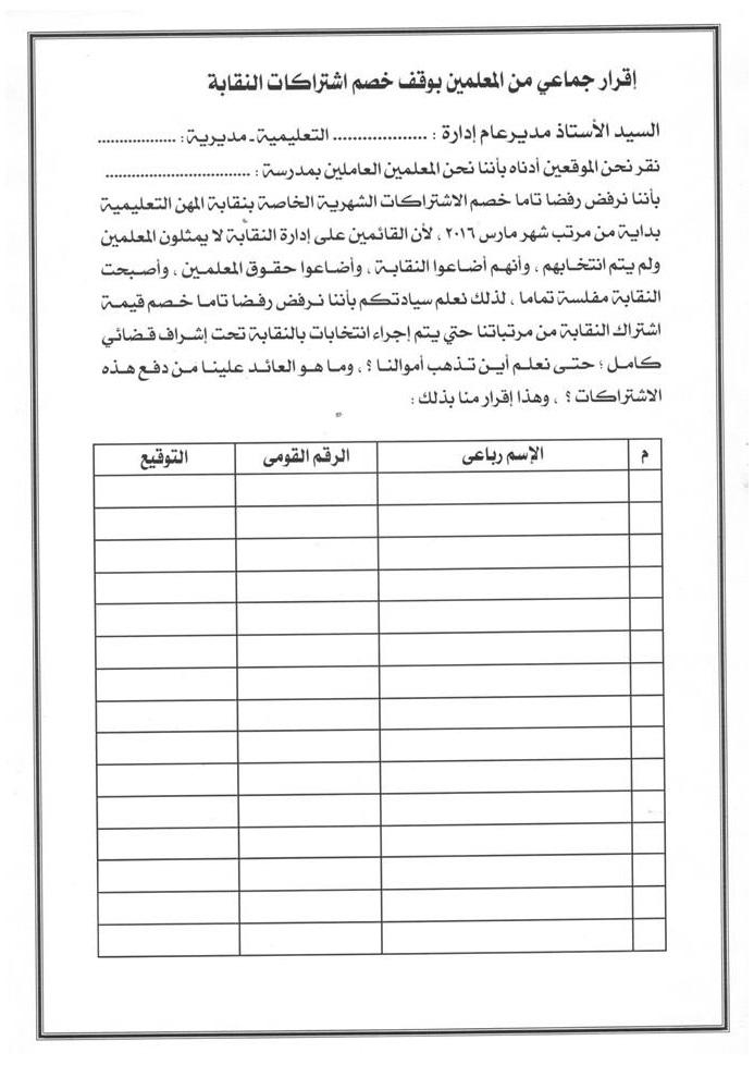 استمارة توقيعات المعلمين بالجمهورية وفرمان بوقف خصم اشتراكات النقابة وخصم 2 % من الاساسى