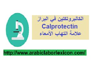 كالبروتكتين Calprotectin في البراز علامة التهاب الأمعاء