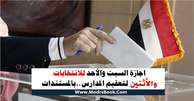 اجازة السبت والأحد للانتخابات والأثنين للطلاب لتعقيم المدارس..بالمستندات