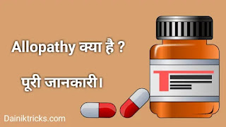 What is difference between allopathy and homeopathy, Definition of Allopathy in hindi, Allopathy side effects, Advantages of allopathy