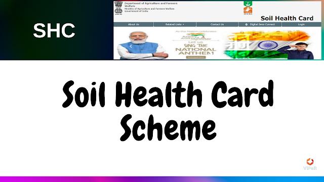 Soil Health Card Scheme 2021: मृदा स्वास्थ्य कार्ड योजना: Soil Health Card