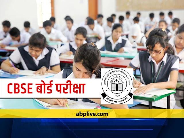 CBSE Guidelines for Academic Session 2021-22: सीबीएसई ने नए सेशन को 1 अप्रैल से शुरू करने का निर्देश जारी करते हुए संबंधित स्कूलों को कक्षा 9वीं और 11वीं की परीक्षा कराने को कहा