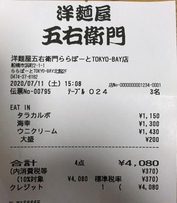 洋麺屋五右衛門 ららぽーとTOKYO-BAY店 2020/7/11 飲食のレシート