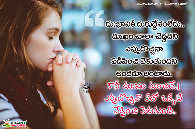 Online Inspirational relationship quotes, best words on relationship in telugu, telugu messages