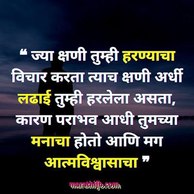 Inspirational images in Marathi