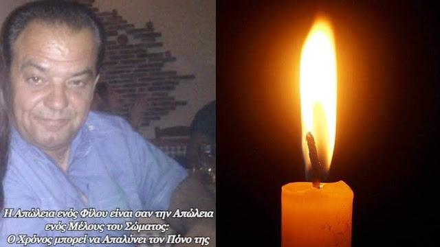 Ναύπλιο: Συγγενείς και φίλοι αποχαιρετούν τον Κυριάκο Ντανάσο