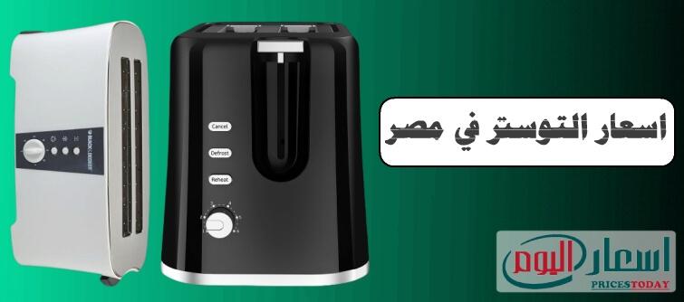 اسعار التوستر في مصر 2021 بجميع الماركات والقدرات الكهربائية