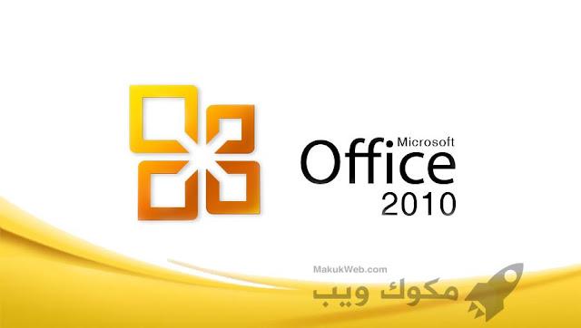 مايكروسوفت اوفيس 2010 عربي Microsoft Office ويندوز 10 8 7