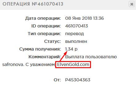Elven Gold вывод - Заработок на играх
