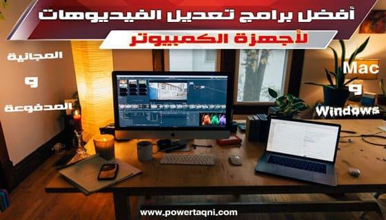 أفضل-برامج-تعديل-الفيديوهات-لأجهزة-الكمبيوتر-Windows-و-Mac - المجانية-والمدفوعة-2021 The-best-free-and-paid-video-editing-software-for-Windows-and-Mac
