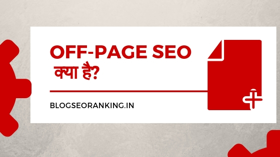 Off-Page SEO क्या है ?- 24 Best Off Page Seo Techniques In Hindi