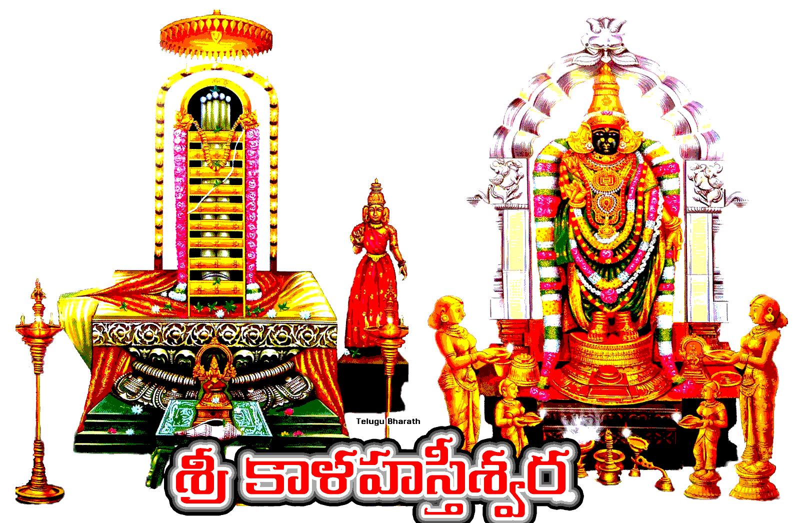శ్రీ కాళహస్తీశ్వర - Sri Kaalahastiswara