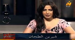 برنامج ممنوع الاقتراب حلقة 11-8-2017 مع شيرين الطحان - ضيف الحلقة هيثم على يوسف