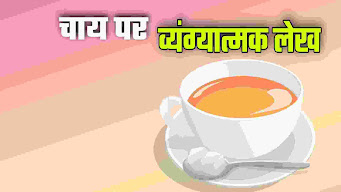 Sarcastic Article On Tea In Hindi
