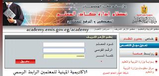 """التسجيل المباشر """" الرابط الرسمي موقع الأكاديمية المهنية http://academy.emis.gov.eg/ الأستعلام عن ترقيات المعلمين 2020 اونلاين"""