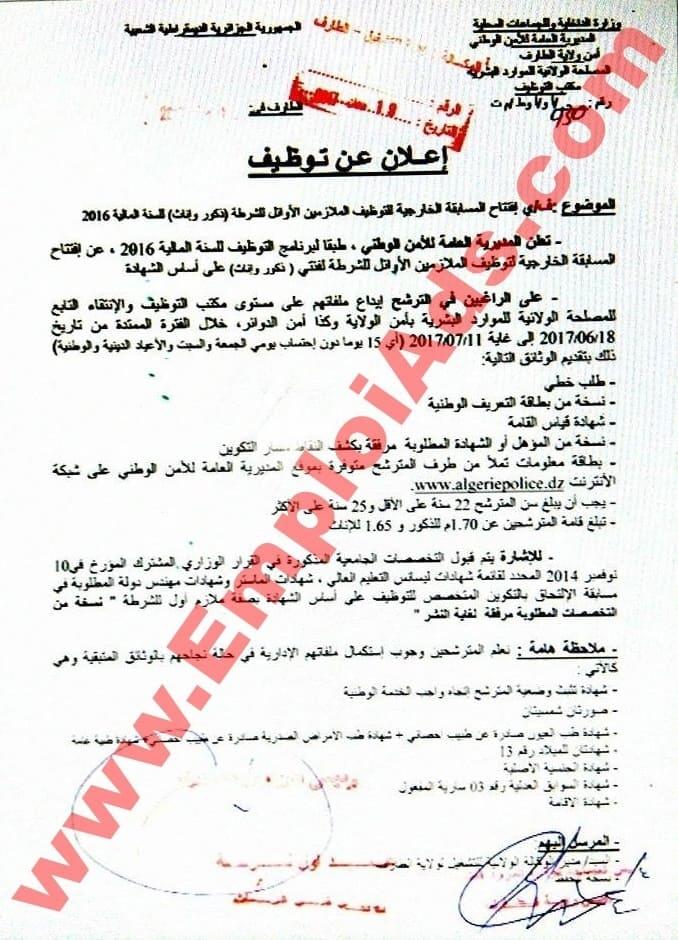 اعلان مسابقة لتوظيف الملازمين الاوائل للشرطة ذكور واناث ولاية الطارف جوان 2017