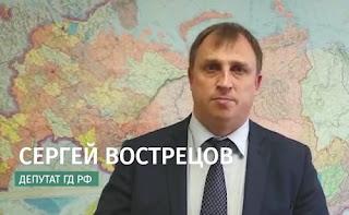 Сергей Вострецов совместительство