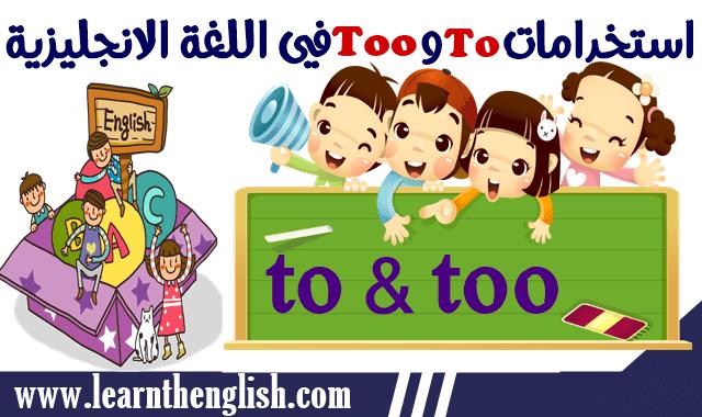 استخدامات  Too و To  في اللغة الانجليزية